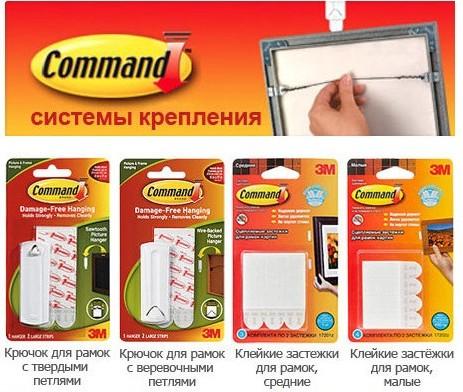 Система крепления «Command»
