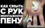 Чем отмыть монтажную пену с рук