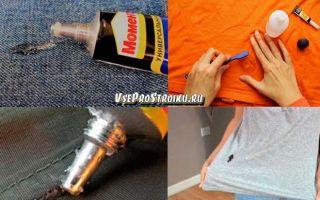 Как убрать клей «Момент» с одежды
