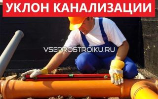 Уклон канализационной трубы на 1 метр