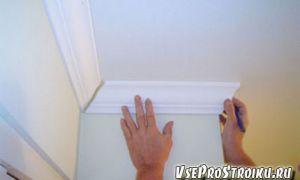 Как правильно клеить потолочный плинтус