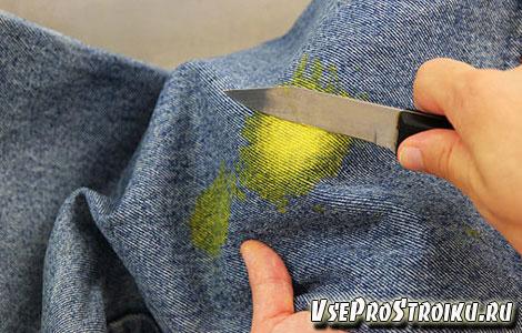 Как убрать краску с одежды