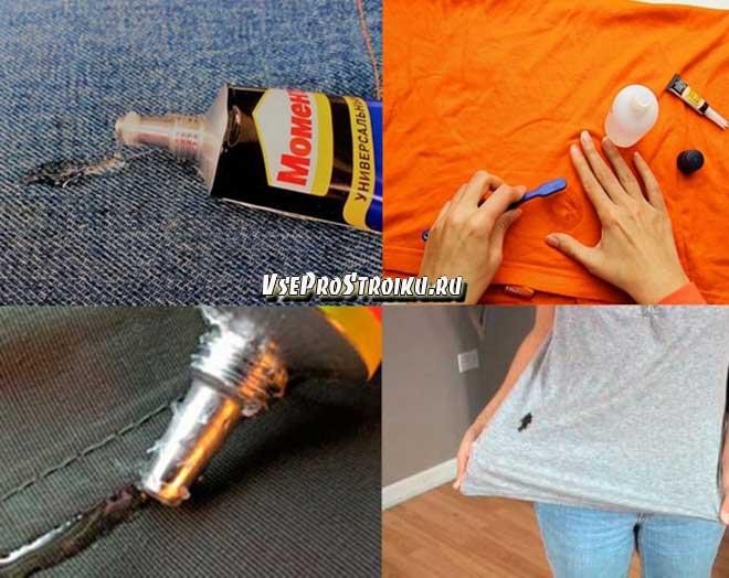 """Как убрать клей """"Момент"""" с одежды"""